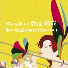 華の歌謡 collection vol.1
