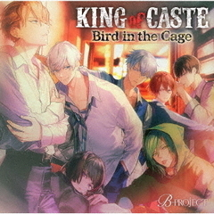 B-PROJECT/KING of CASTE ~Bird in the Cage~ 鳳凰学園高校ver.(限定盤)