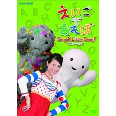 えいごであそぼ Sing A Little Song! 2009-2010(DVD)