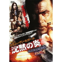 沈黙の炎 TRUE JUSTICE2 PART4(DVD)