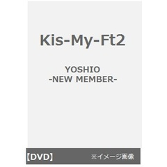 Kis-My-Ft2/YOSHIO -NEW MEMBER-(DVD)