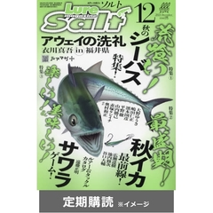 Lure magazine Salt  (定期購読)