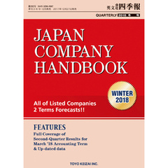 Japan Company Handbook 2018 Winter (英文会社四季報2018Winter号)