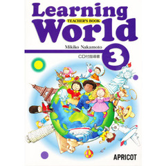 LearningWorld 3 指導書