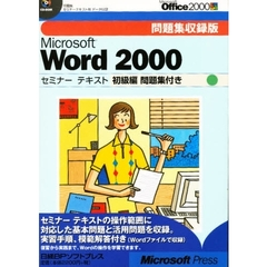 MS Word2000 初級編問題集付き