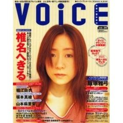 Voice Animage Vol.36
