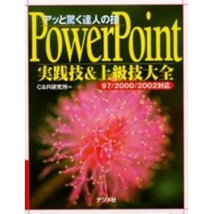 PowerPoint実践技&上級技大全 アッと驚く達人の技