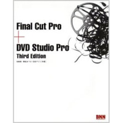 Final Cut Pro+DVD Studio Pro Third Edition Third Edit