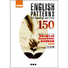 ENGLISH PATTERNS150