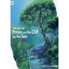 THE ART OF Ponyo on the Cliff by the Sea 崖の上のポニョ