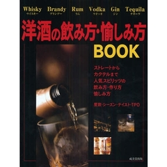 洋酒の飲み方・愉しみ方BOOK Whisky Brandy Rum Vodka Gin Tequila