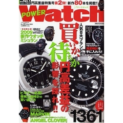 POWER Watch  45