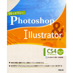 CGリテラシーPhotoshop & Illustrator CS4 for Windows