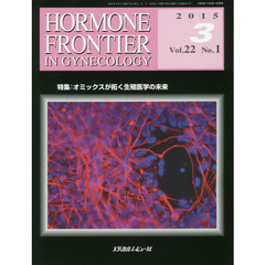 HORMONE FRONTIER IN GYNECOLOGY Vol.22No.1(2015-3) 特集・オミックスが拓く生殖医学の未来
