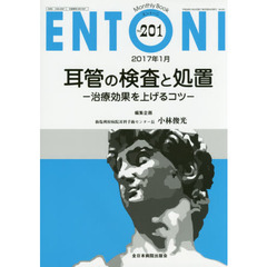 ENTONI Monthly Book No.201(2017年1月)