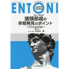 ENTONI Monthly Book No.202(2017年2月)