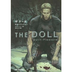 THE DOLL (小説)