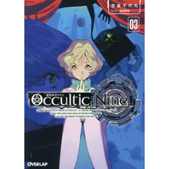Occultic Nine 超常科学NVL 3