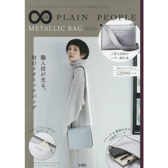 PLAIN PEOPLE METALLIC BAG BOOK