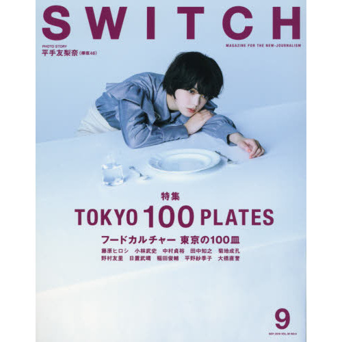 SWITCH VOL.36NO.9(2018SEP.)
