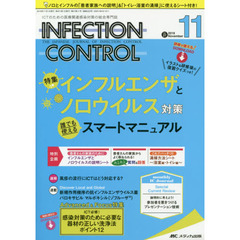 INFECTION CONTROL ICTのための医療関連感染対策の総合専門誌 第27巻11号(2018-11)