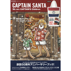 CAPTAIN SANTA We are CAPTAIN'S Children (e-MOOK 宝島社ブランドムック)