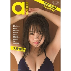 a-books GRAVURE 2019 -anthology -