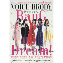 VOICE BRODY Vol.5 BanG Dream!夢の向こうへ。