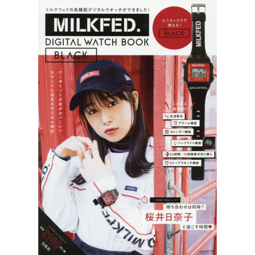 MILKFED. DIGITAL WATCH BOOK BLACK (ブランドブック)