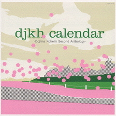 djkh calendar-Dojima Kohei's Second Anthology