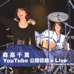 森高千里 YouTube公開収録 & Live at Yokohama BLITZ <CD + DVD>