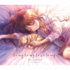 Long Long Love Song