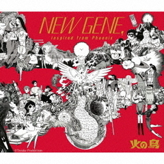 手塚治虫生誕90周年記念 火の鳥 COMPILATION ALBUM 『NEW GENE,inspired from Phoenix』