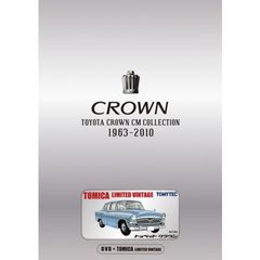 TOYOTA CROWN CM COLLECTION 1963-2010 <初回生産限定>