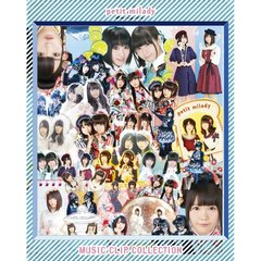 petit milady/MUSIC CLIP COLLECTION(Blu-ray Disc)