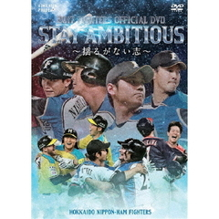 2017 FIGHTERS OFFICIAL DVD STAY AMBITIOUS ~揺るがない志~