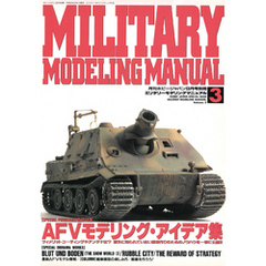 MILITARY MODELING MANUAL Vol.3