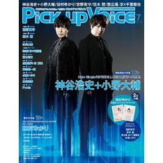Pick-upVoice 2019年7月号 vol.136