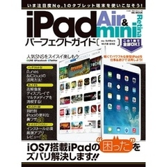 iPad Air&iPad mini Retinaパーフェクトガイド