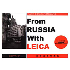 From Russia with Leica