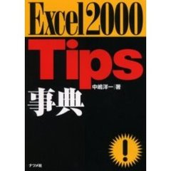 Excel2000Tips事典