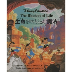 Disney Animation The Illusion of Life 生命を吹き込む魔法