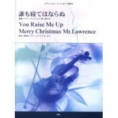 誰も寝てはならぬ/You Raise Me Up/Merry Christmas Mr.Lawrence