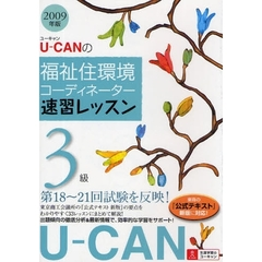 U-CANの福祉住環境コーディネーター3級速習レッスン 2009年版