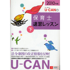 U-CANの保育士速習レッスン 2010年版下