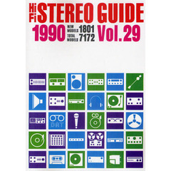 HiFi STEREO GUIDE Vol.29(1990) オンデマンド版 NEW MODELS1801 TOTAL MODELS7172