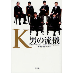 K 男の流儀 K-BO-BO-Member-In the style of gentleman
