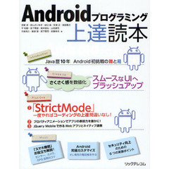 Androidプログラミング上達読本