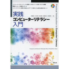 実践コンピューターリテラシー入門 Computer and Network/Windows8/Word/PowerPoint/Excel