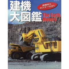 建機大図鑑 THE EARTH MOVERS